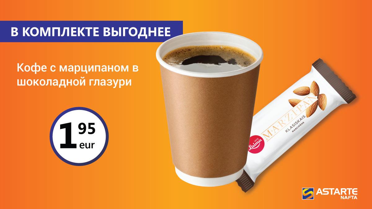 Кофе с марципаном в шоколадной глазури