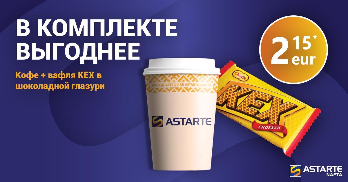 Кофе с вафлю KEX в шоколадной глазури
