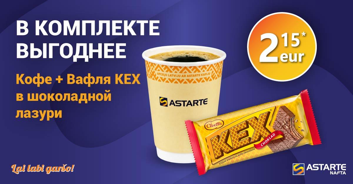 Кофе + Вафля KEX в шоколадной глазури