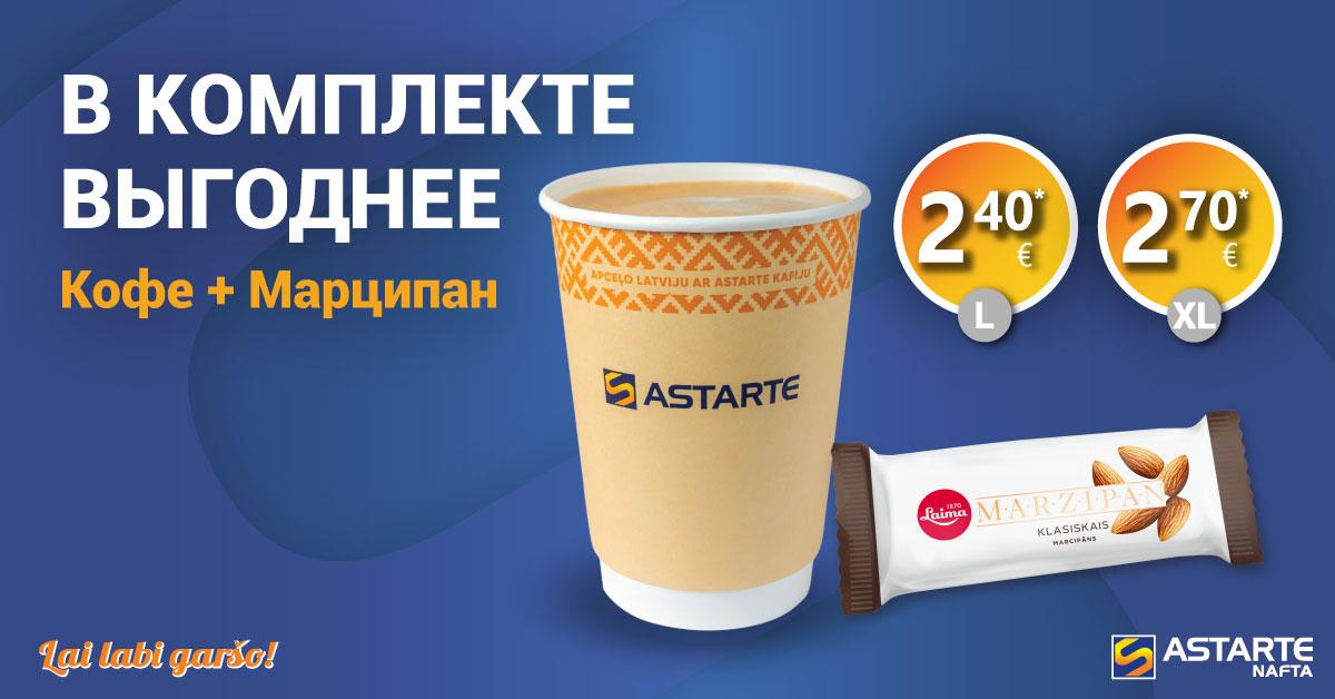 Кофе с марципаном